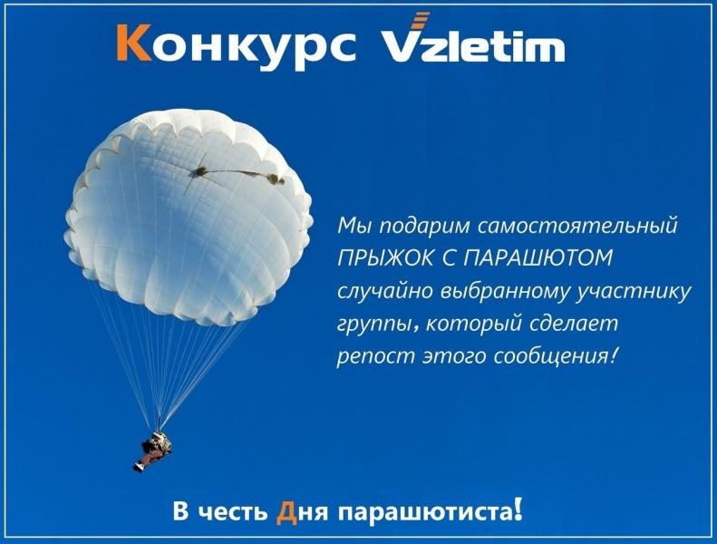 поздравления для парашутиста что этот единственный